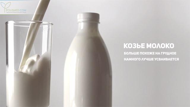 Козье молоко похоже на грудное