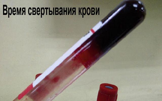 Время свертывания крови